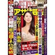 週刊アサヒ芸能 [ライト版] 9/12号(徳間書店) [電子書籍]
