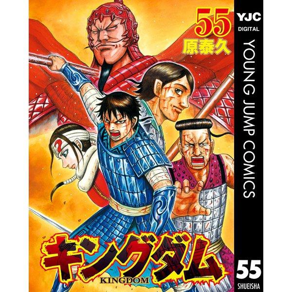 キングダム 55(集英社) [電子書籍]