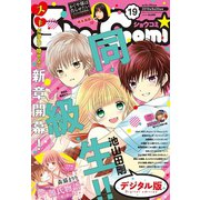Sho-Comi 2019年19号(2019年9月5日発売)(小学館) [電子書籍]