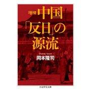 増補 中国「反日」の源流(筑摩書房) [電子書籍]