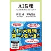 AI倫理 人工知能は「責任」をとれるのか(中央公論新社) [電子書籍]