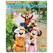 東京ディズニーリゾート アトラクション+ショー&パレードガイドブック 2020(講談社) [電子書籍]