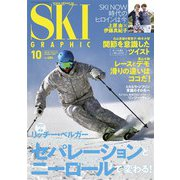 スキーグラフィック 484(芸文社) [電子書籍]