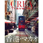 CREA Traveller 2019 Autumn NO.59(文藝春秋) [電子書籍]