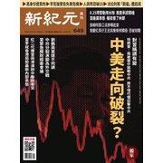 新紀元 中国語時事週刊 649号(大紀元) [電子書籍]