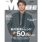 MEN'S NON-NO(メンズノンノ) 2019年10月号(集英社) [電子書籍]
