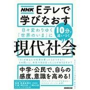 NHK Eテレで学びなおす 日々変わりゆく「世界のいま」に10分で追いつく〈現代社会〉(NHK出版) [電子書籍]