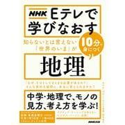NHK Eテレで学びなおす 知らないとは言えない「世界のいま」が10分で身につく〈地理〉(NHK出版) [電子書籍]