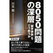 8050問題の深層 「限界家族」をどう救うか(NHK出版) [電子書籍]
