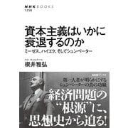 資本主義はいかに衰退するのか ミーゼス、ハイエク、そしてシュンペーター(NHK出版) [電子書籍]