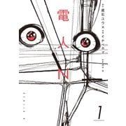 電人N(1)(講談社) [電子書籍]