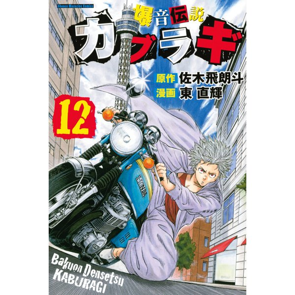 爆音伝説カブラギ(12)(講談社) [電子書籍]