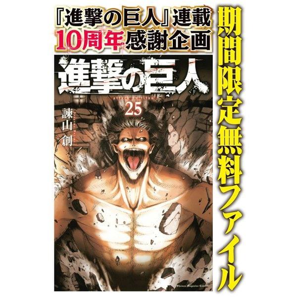 【期間限定閲覧 無料お試し版 2019年9月18日まで】進撃の巨人 attack on titan(25)(講談社) [電子書籍]