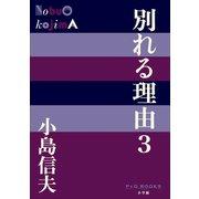 P+D BOOKS 別れる理由3(小学館) [電子書籍]