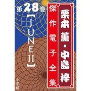 栗本薫・中島梓傑作電子全集28 (JUNE II)(小学館) [電子書籍]