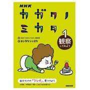 NHK カガクノミカタ 1 観察してみよう(NHK出版) [電子書籍]