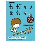 NHK カガクノミカタ 2 予想してみよう(NHK出版) [電子書籍]