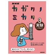 NHK カガクノミカタ 3 実験してみよう(NHK出版) [電子書籍]