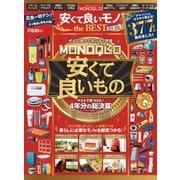 100%ムックシリーズ MONOQLO 安くて良いモノ the BEST 2019-2020(晋遊舎) [電子書籍]