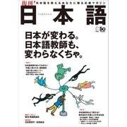 日本語~日本語を教えるあなたに贈る応援マガジン(アルク) [電子書籍]