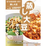 安うま食材使いきり!vol.30 蒸し大豆使いきり!(KADOKAWA) [電子書籍]