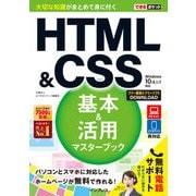 できるポケット HTML&CSS 基本&活用マスターブック Windows 10/8.1/7対応(インプレス) [電子書籍]