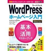 できるポケットWordPress ホームページ入門 基本&活用マスターブック WordPress Ver.5.x対応(インプレス) [電子書籍]