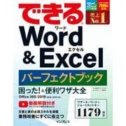 できる Word&Excel パーフェクトブック 困った! &便利ワザ大全 Office 365/2019/2016/2013対応(インプレス) [電子書籍]