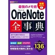 できるポケット 最強のメモ術 OneNote全事典 OneNote for Windows 10 & iPhone/Android対応(インプレス) [電子書籍]