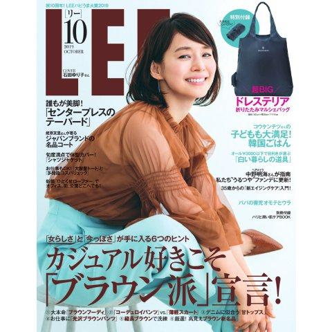 LEE(リー) 2019年10月号(集英社) [電子書籍]