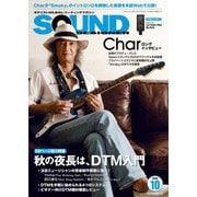 SOUND DESIGNER (サウンドデザイナー) 2019年10月号(サウンドデザイナー) [電子書籍]