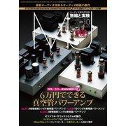 MJ無線と実験 2019年10月号(誠文堂新光社) [電子書籍]