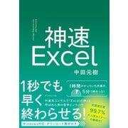 神速Excel(ダイヤモンド社) [電子書籍]