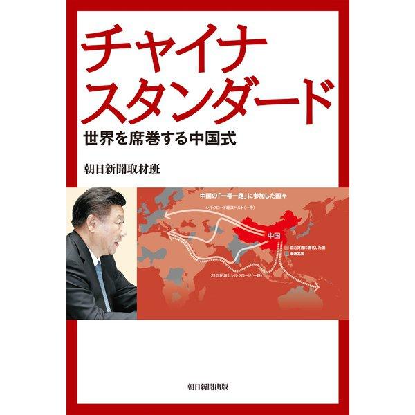 チャイナスタンダード 世界を席巻する中国式(朝日新聞出版) [電子書籍]