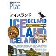 地球の歩き方 Plat11 アイスランド(ダイヤモンド社) [電子書籍]