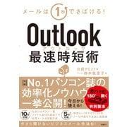 Outlook最速時短術(日経BP社) [電子書籍]
