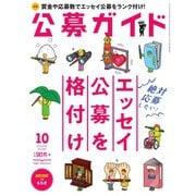 公募ガイド 10月号(公募ガイド社) [電子書籍]