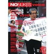 増刊 月刊紙の爆弾 NO NUKES voice vol.21(鹿砦社デジタル) [電子書籍]