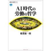 AI時代の労働の哲学(講談社) [電子書籍]
