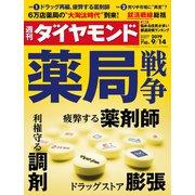 週刊ダイヤモンド 19年9月14日号(ダイヤモンド社) [電子書籍]