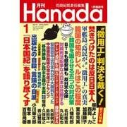 月刊Hanada 2019年1月号(飛鳥新社) [電子書籍]