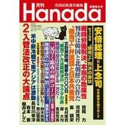 月刊Hanada 2019年2月号(飛鳥新社) [電子書籍]