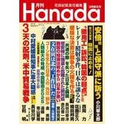 月刊Hanada 2019年3月号(飛鳥新社) [電子書籍]