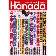 月刊Hanada 2019年4月号(飛鳥新社) [電子書籍]