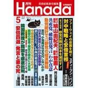 月刊Hanada 2019年5月号(飛鳥新社) [電子書籍]
