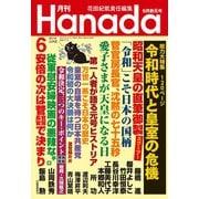 月刊Hanada 2019年6月号(飛鳥新社) [電子書籍]