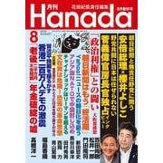 月刊Hanada 2019年8月号(飛鳥新社) [電子書籍]