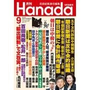 月刊Hanada 2019年9月号(飛鳥新社) [電子書籍]