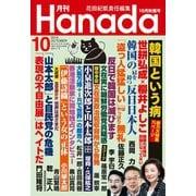 月刊Hanada 2019年10月号(飛鳥新社) [電子書籍]