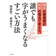 理系の書道家が科学の視点で考えた、誰でも字がうまくなるすごい方法(KADOKAWA) [電子書籍]